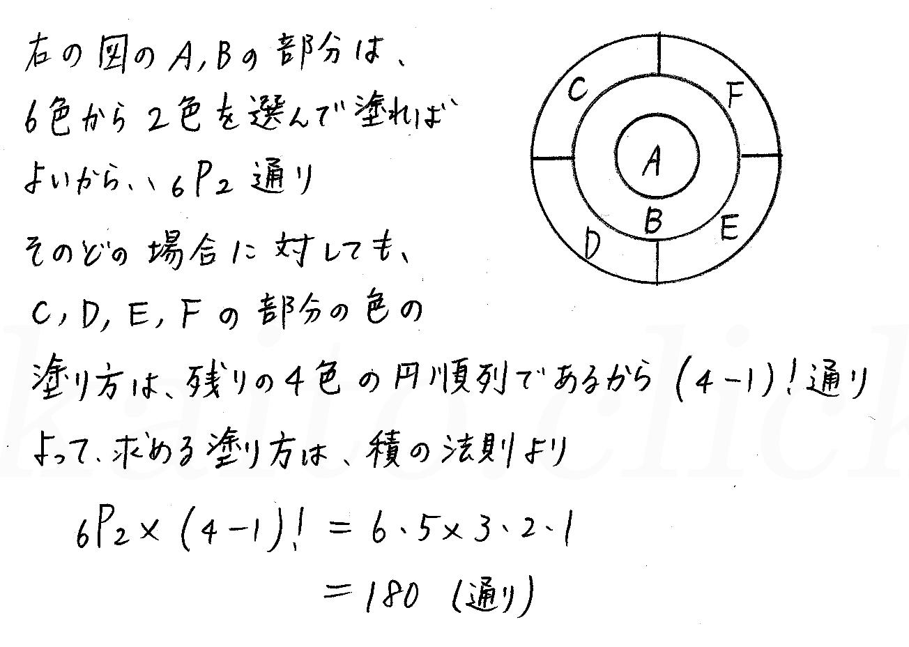 3TRIAL数学A-48解答