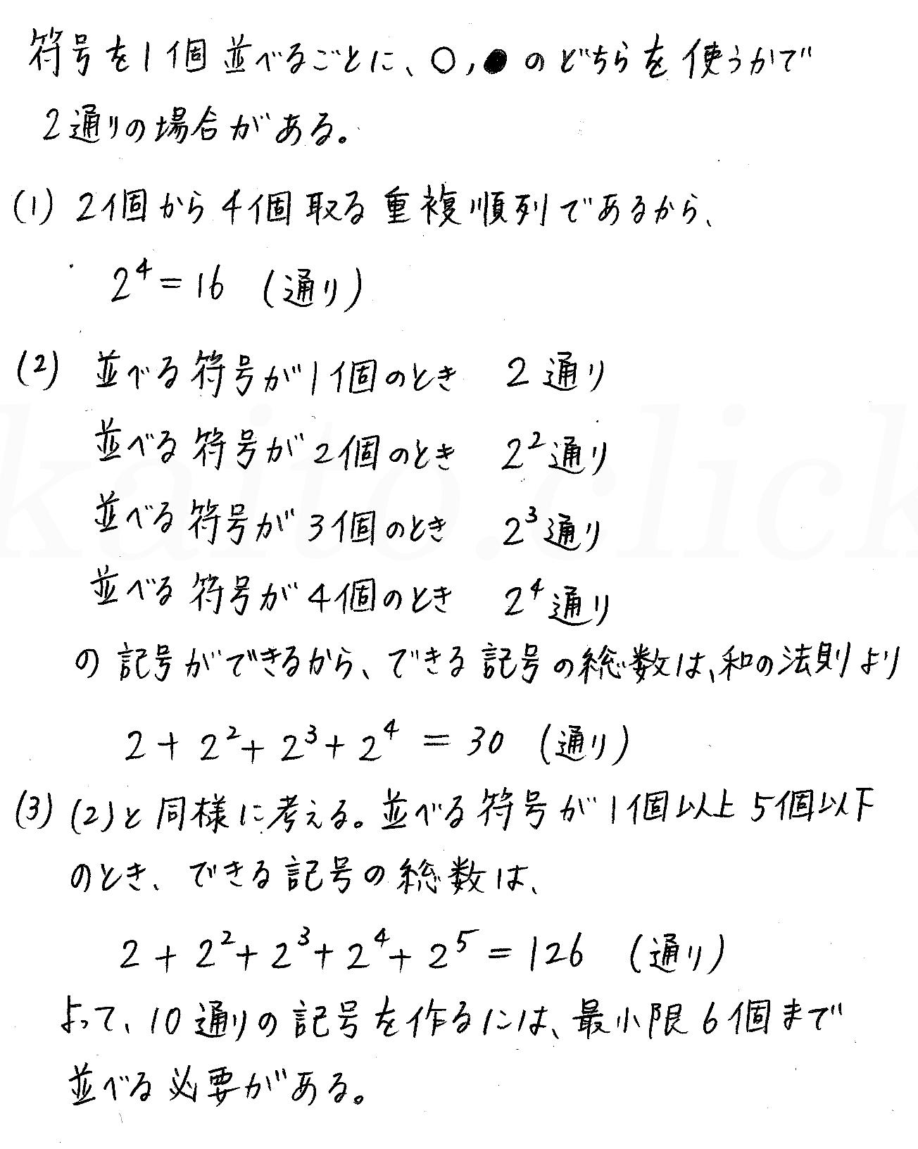 3TRIAL数学A-49解答