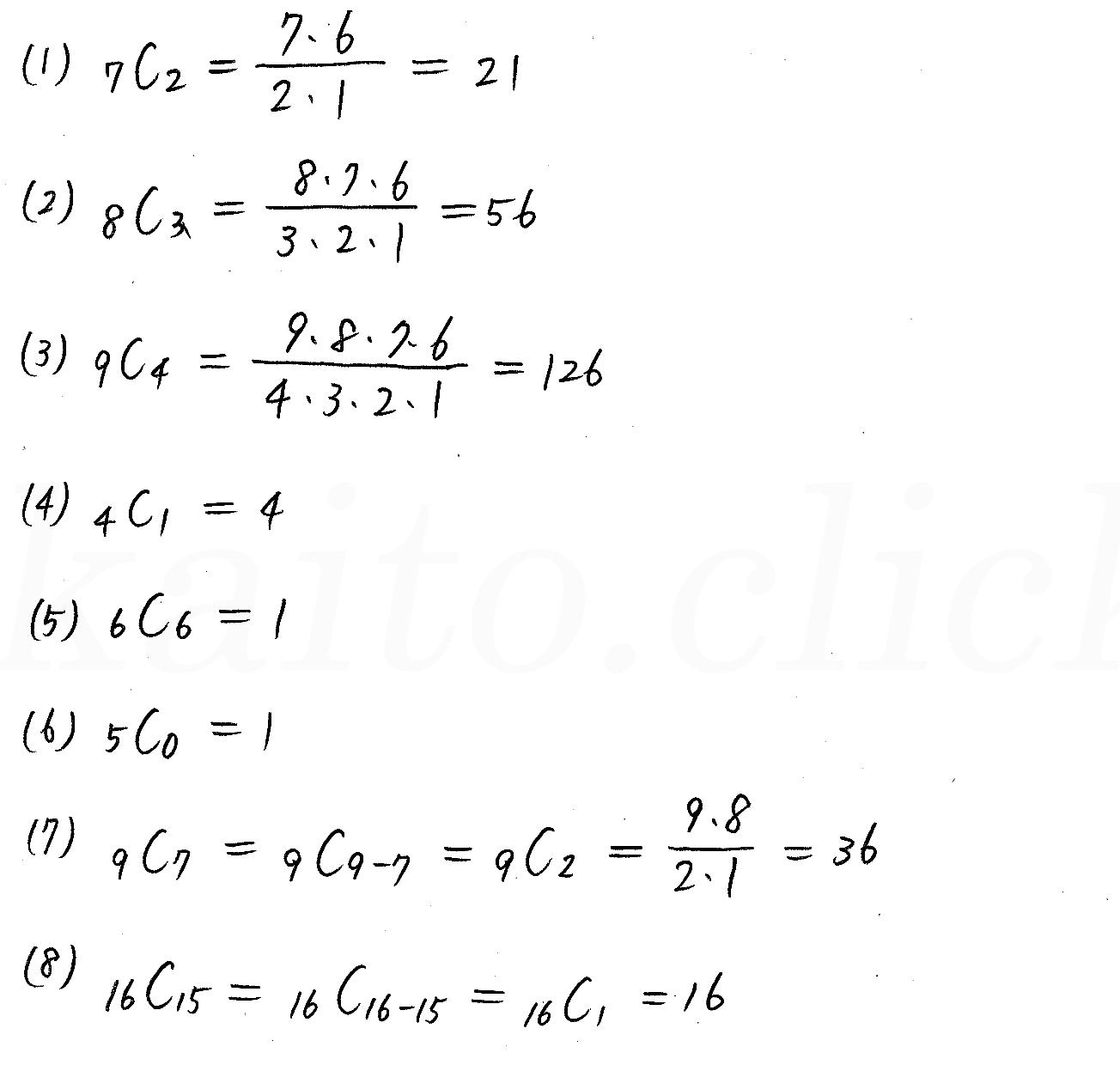 3TRIAL数学A-51解答