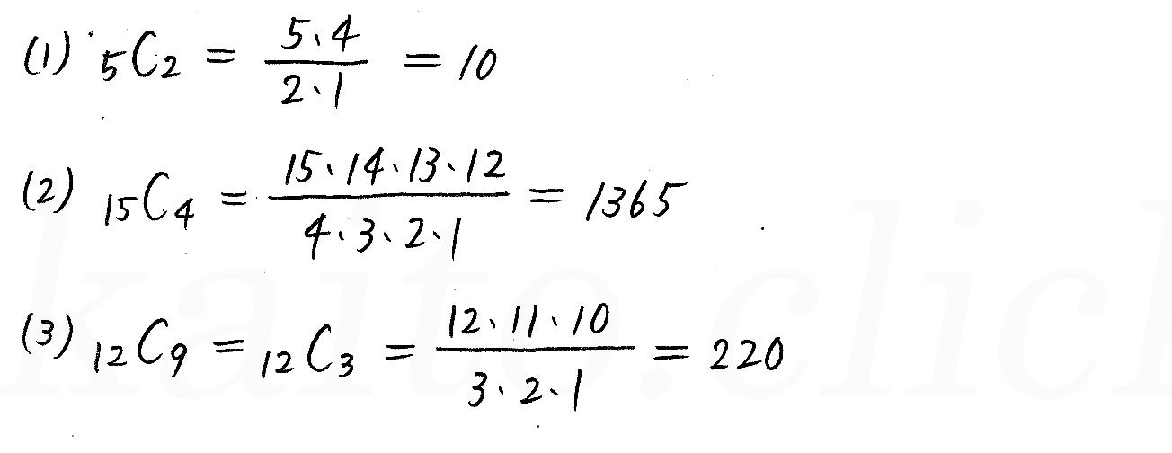 3TRIAL数学A-52解答
