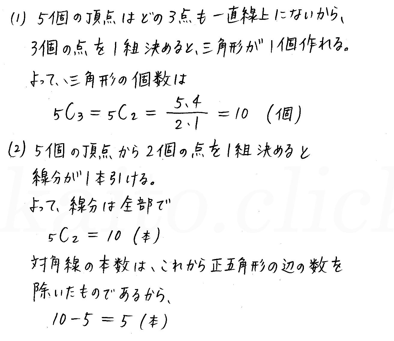 3TRIAL数学A-53解答
