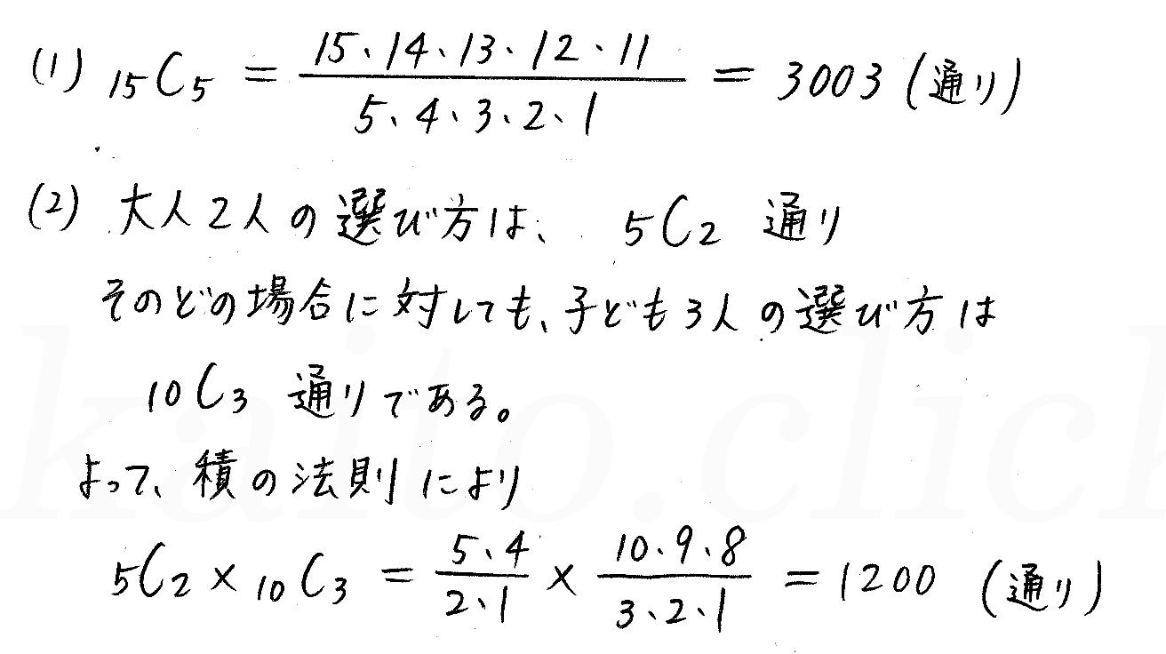 3TRIAL数学A-54解答