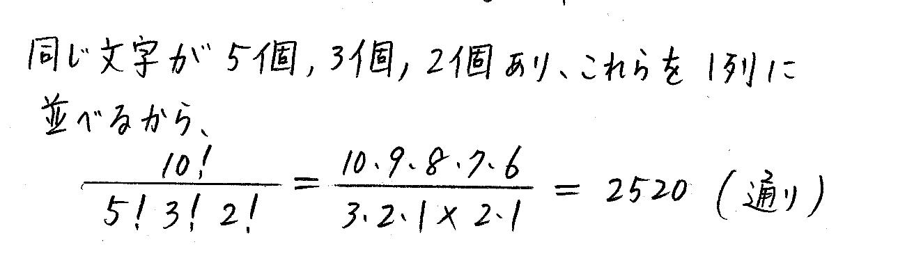 3TRIAL数学A-55解答