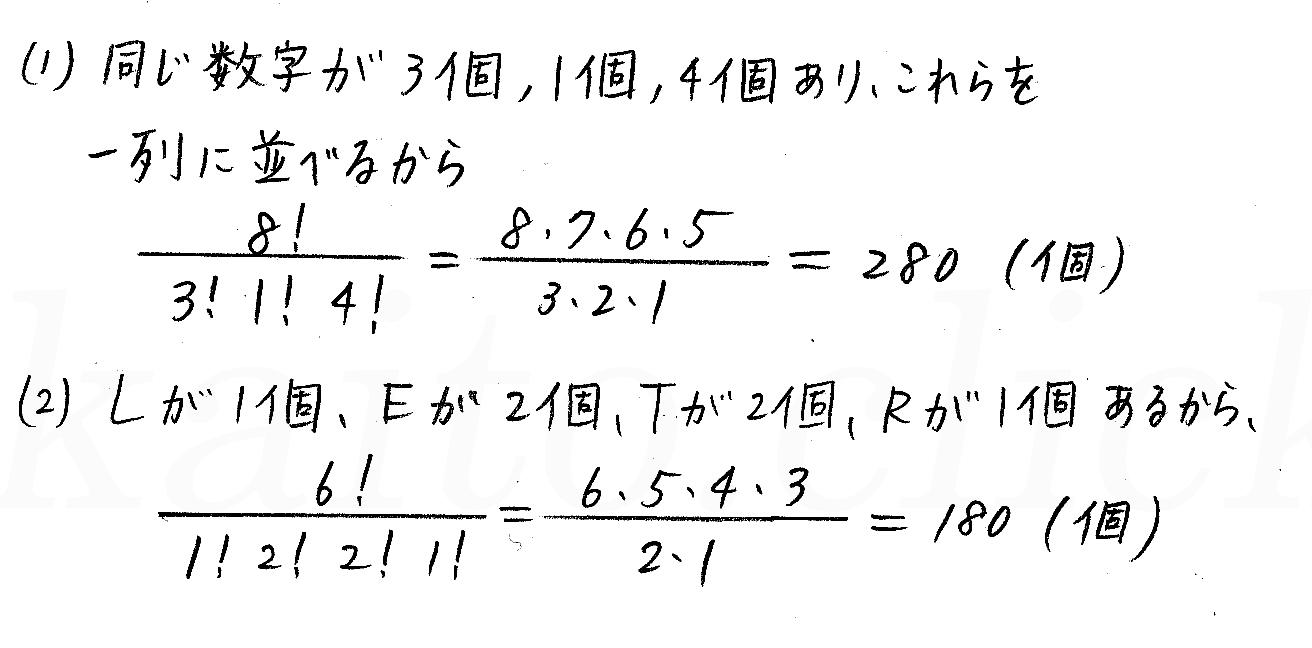 3TRIAL数学A-56解答