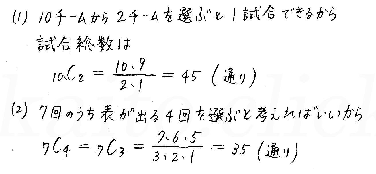3TRIAL数学A-57解答