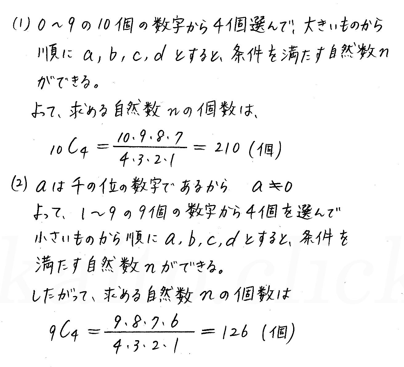 3TRIAL数学A-58解答