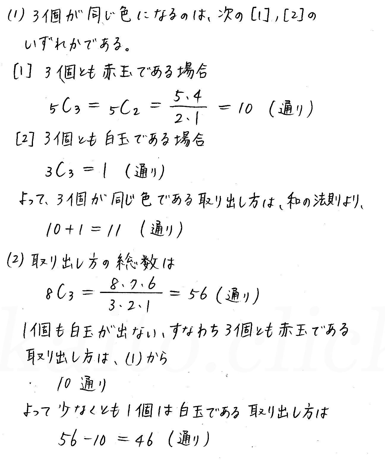 3TRIAL数学A-59解答