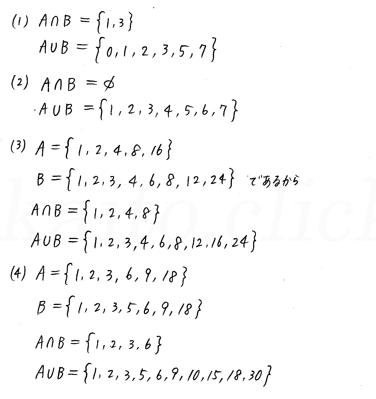 3TRIAL数学A-6解答