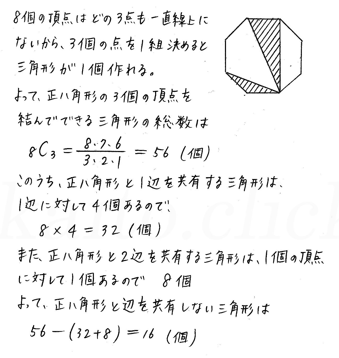 3TRIAL数学A-60解答