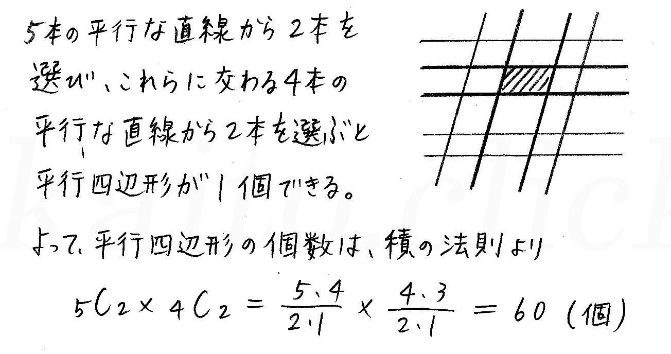 3TRIAL数学A-61解答