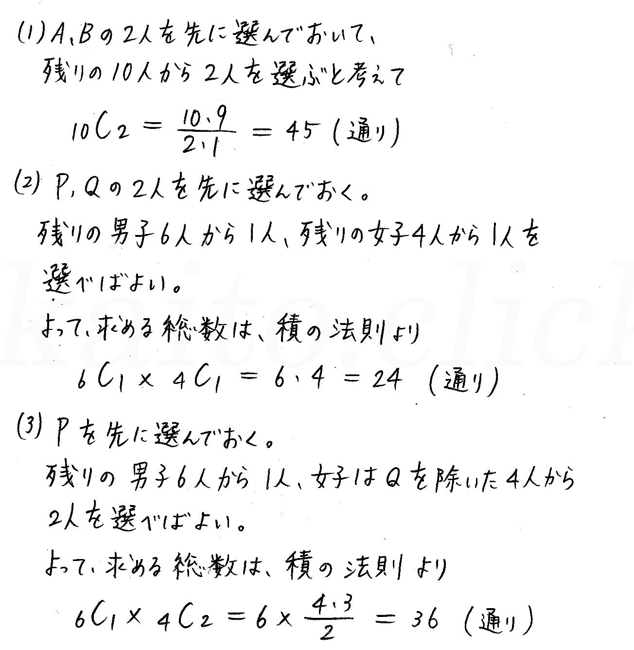 3TRIAL数学A-62解答