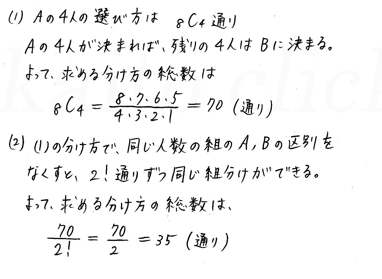 3TRIAL数学A-63解答
