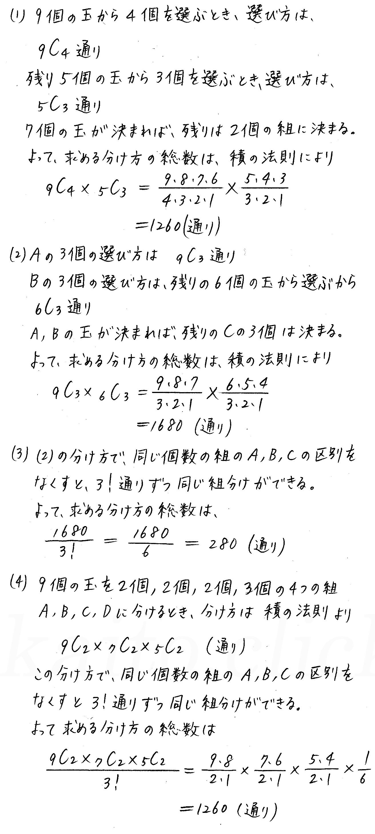 3TRIAL数学A-64解答