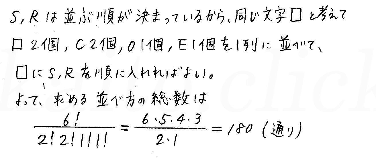 3TRIAL数学A-65解答