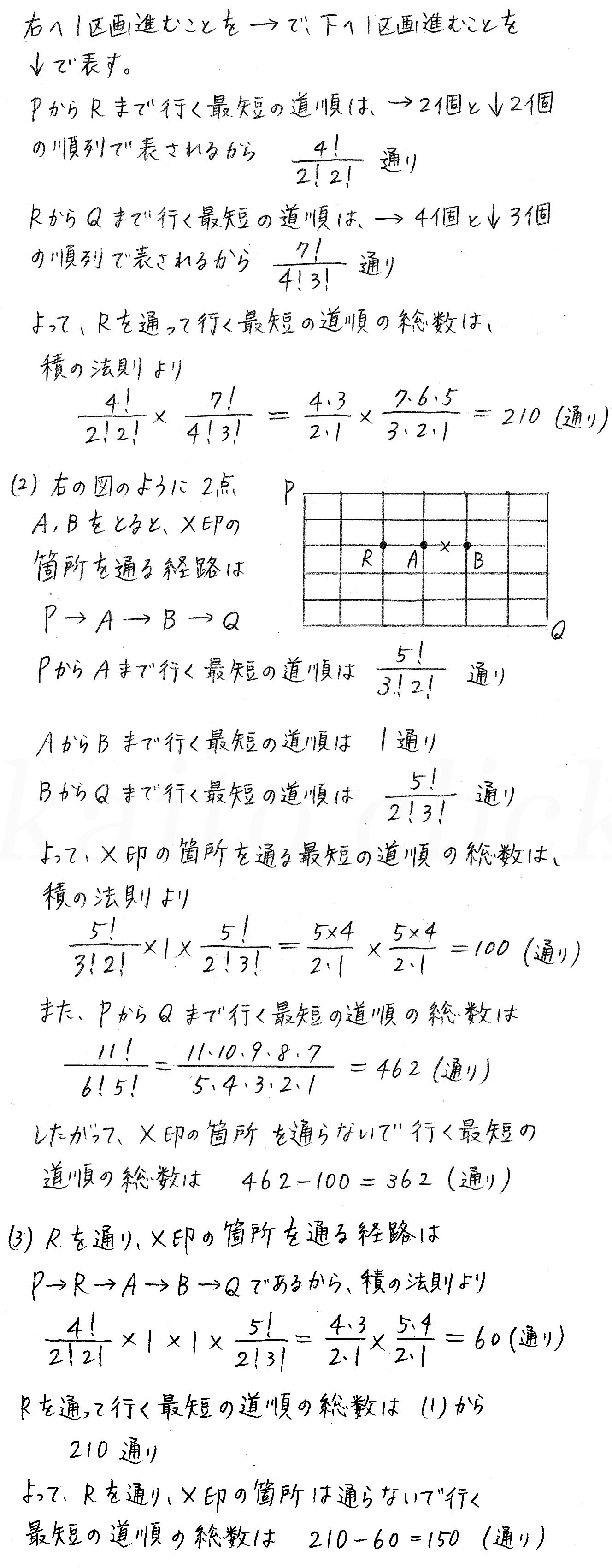 3TRIAL数学A-66解答