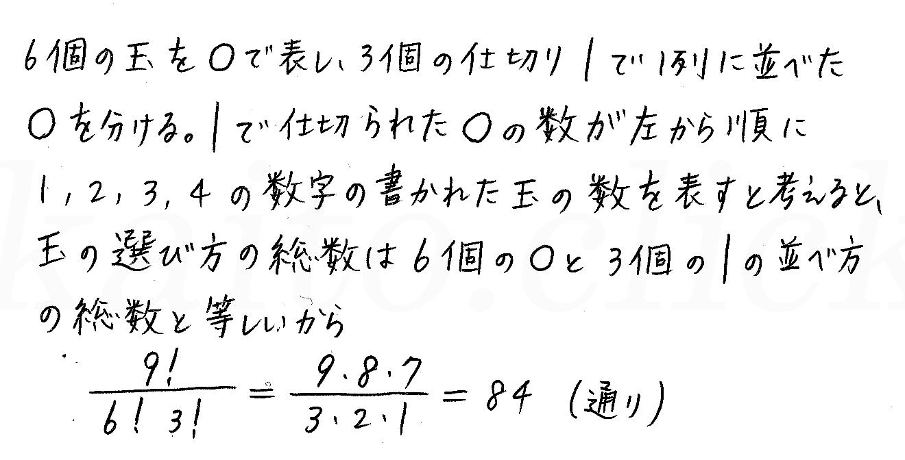 3TRIAL数学A-67解答