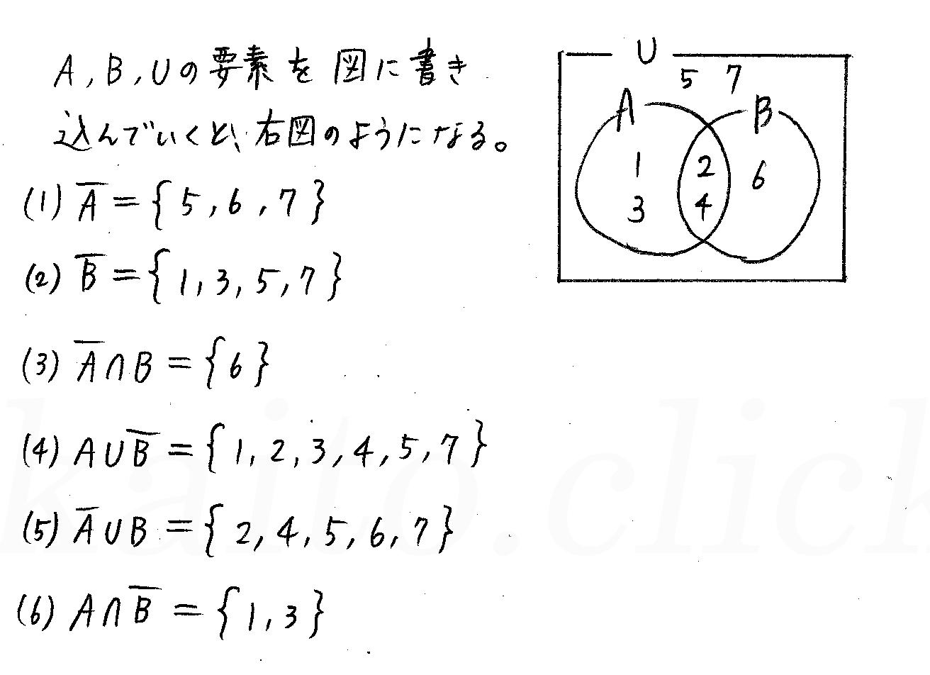 3TRIAL数学A-7解答