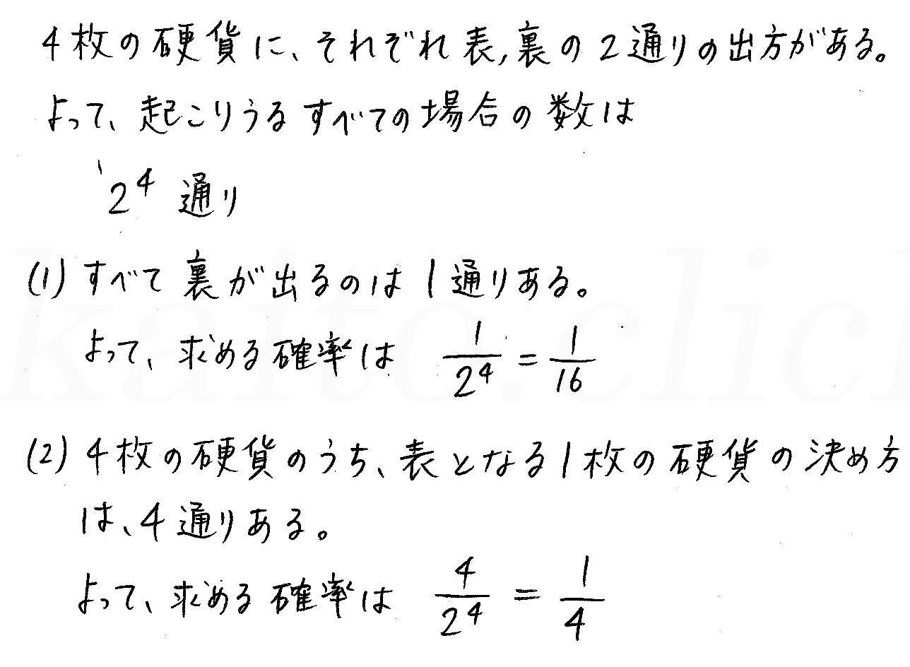 3TRIAL数学A-75解答