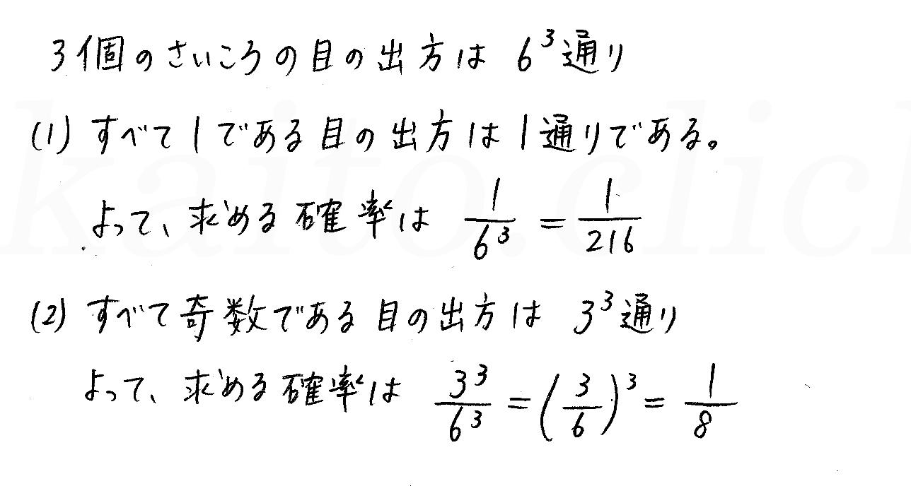 3TRIAL数学A-76解答