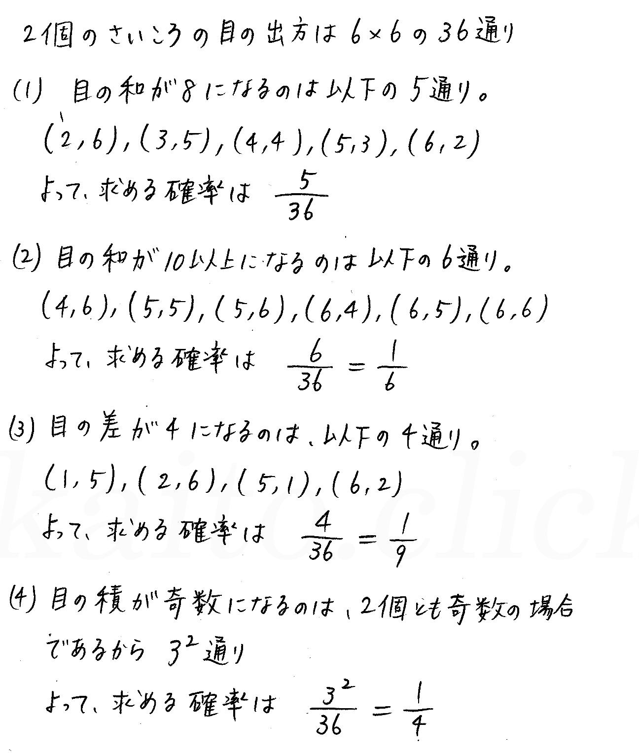 3TRIAL数学A-77解答