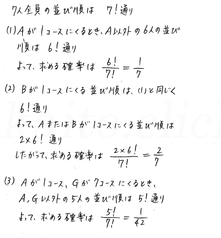 3TRIAL数学A-78解答