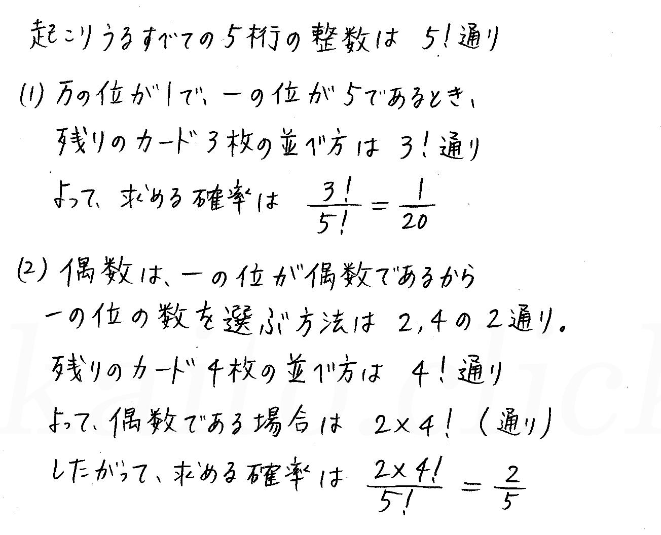 3TRIAL数学A-79解答