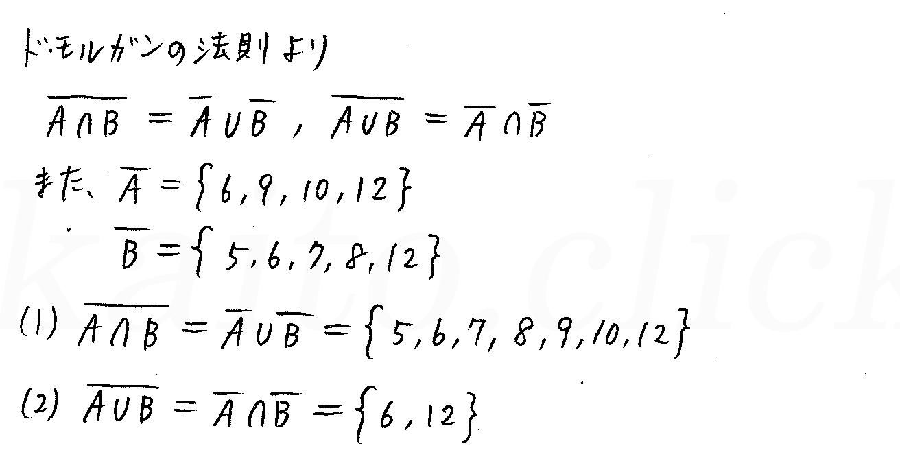 3TRIAL数学A-8解答