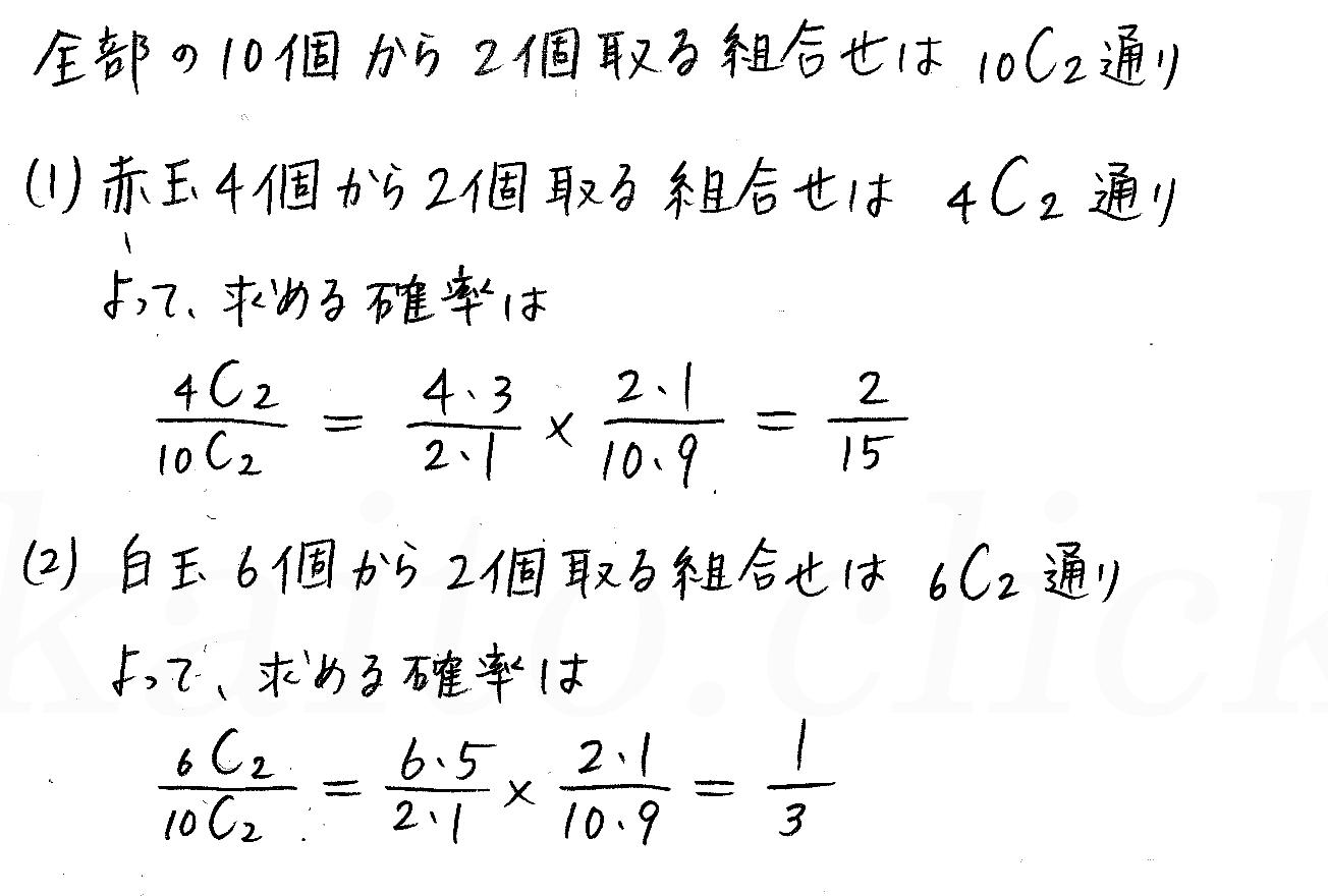 3TRIAL数学A-80解答