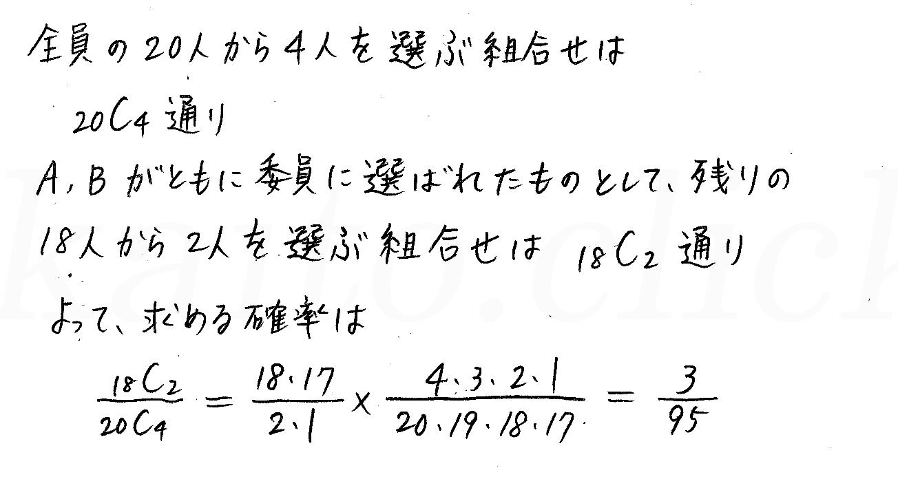3TRIAL数学A-81解答