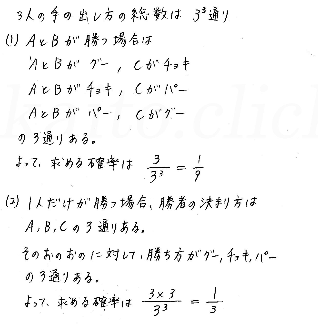 3TRIAL数学A-82解答