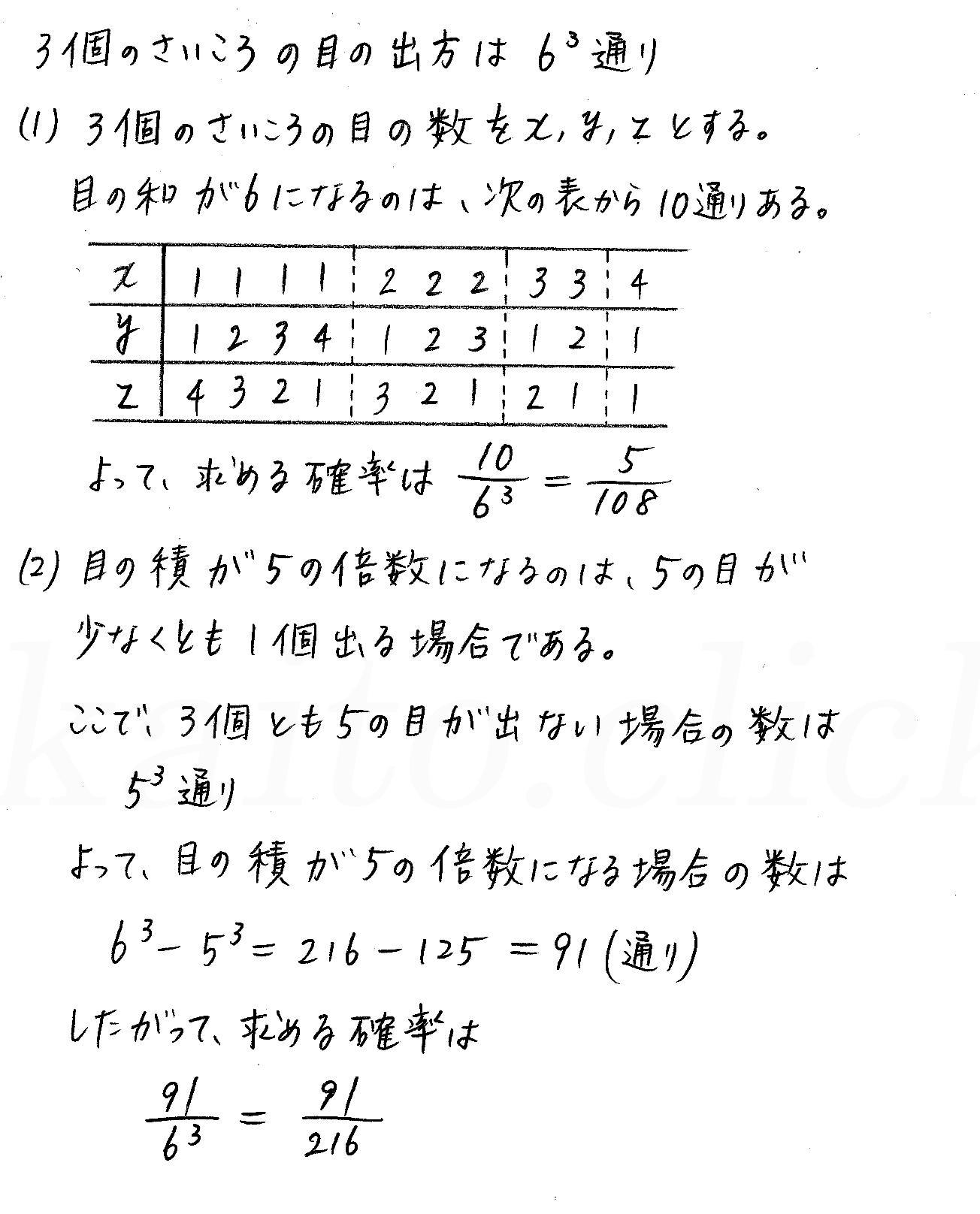3TRIAL数学A-83解答