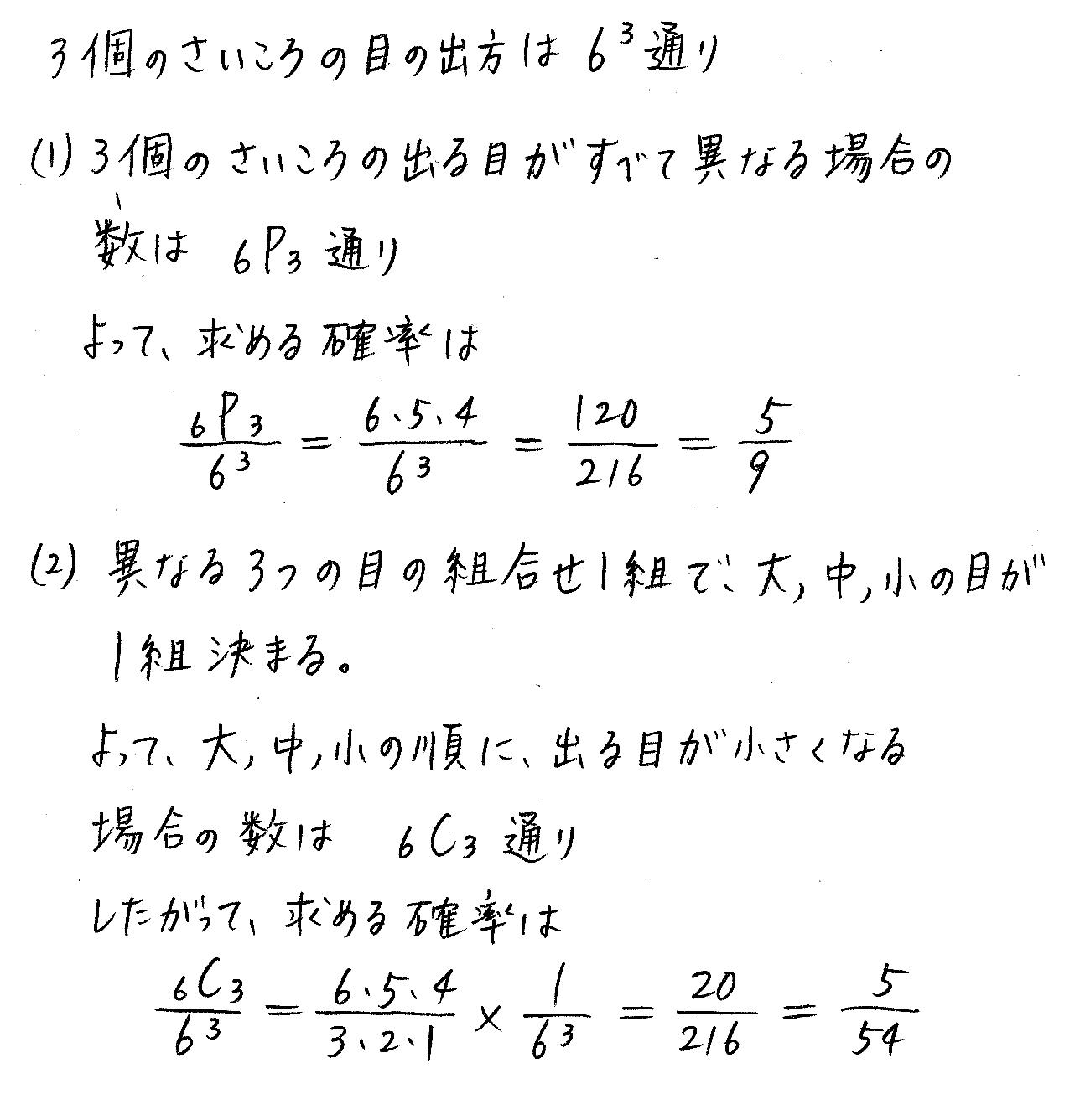 3TRIAL数学A-84解答