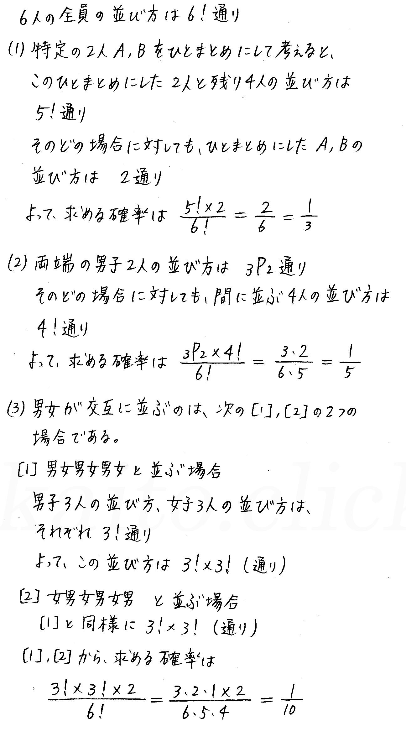 3TRIAL数学A-85解答