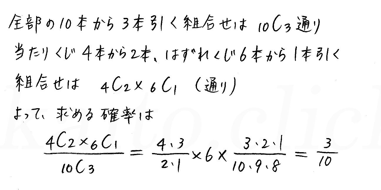 3TRIAL数学A-87解答