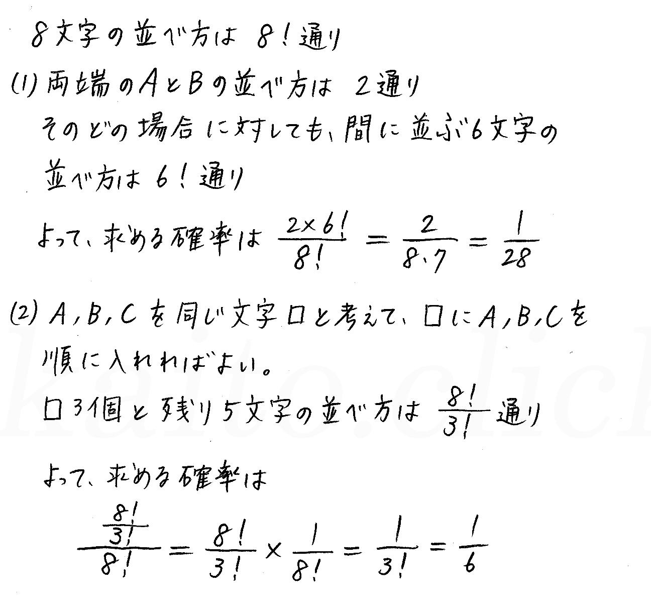 3TRIAL数学A-88解答