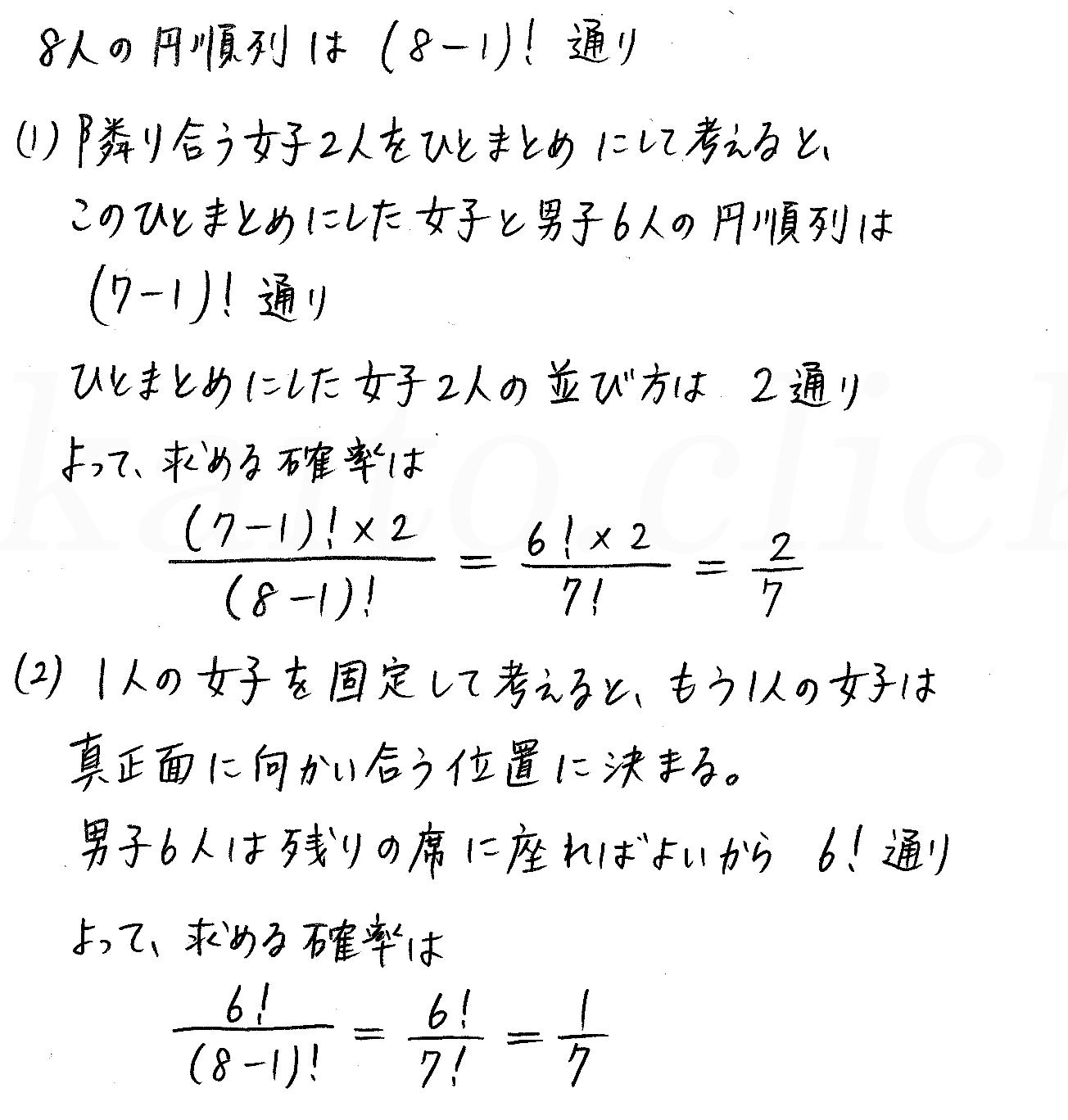 3TRIAL数学A-89解答