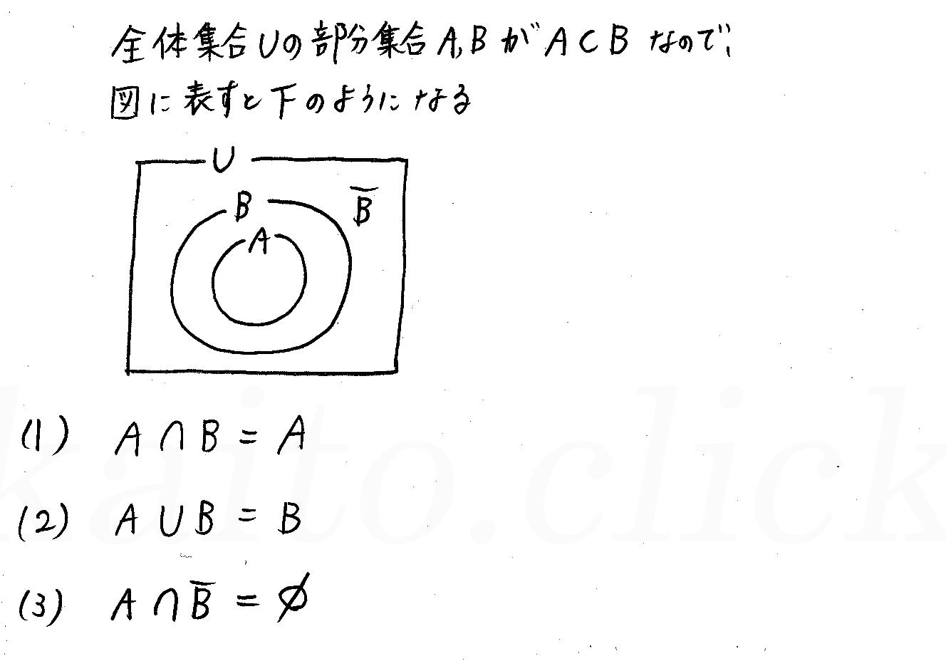 3TRIAL数学A-9解答