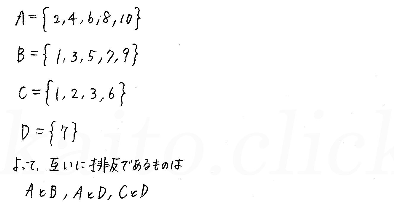 3TRIAL数学A-91解答