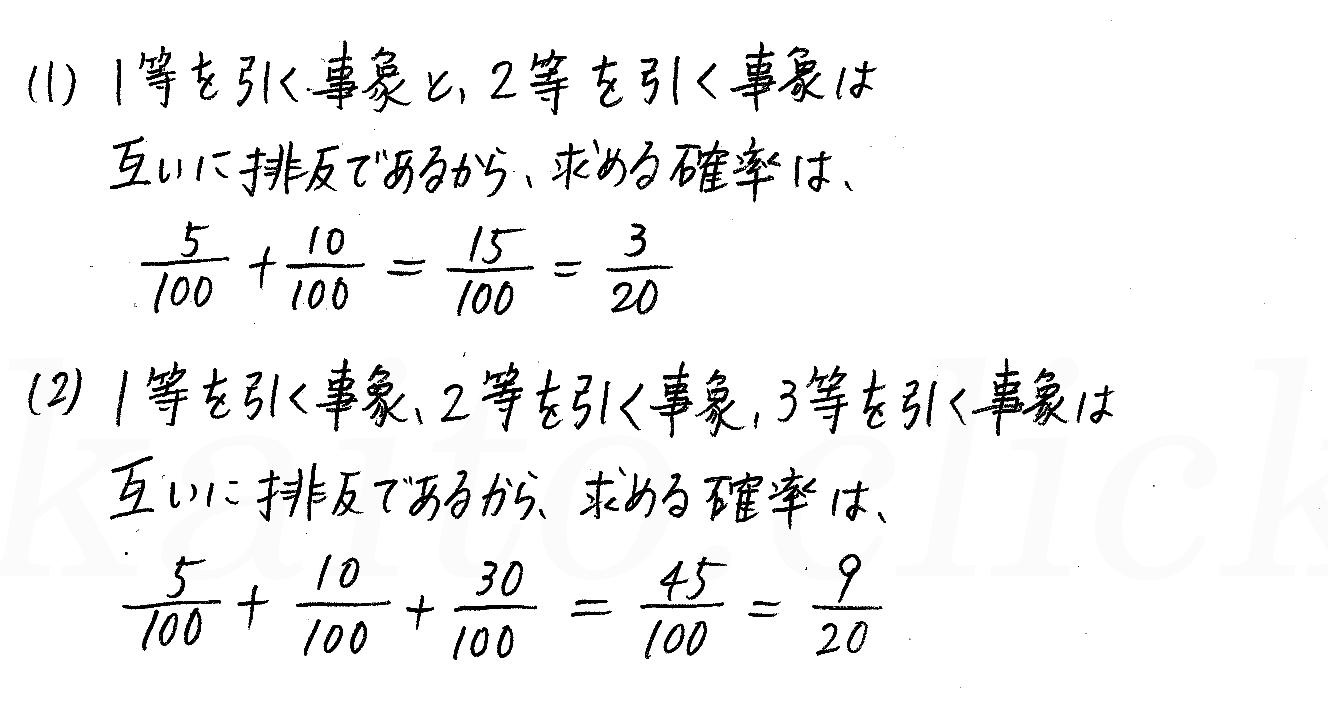 3TRIAL数学A-92解答