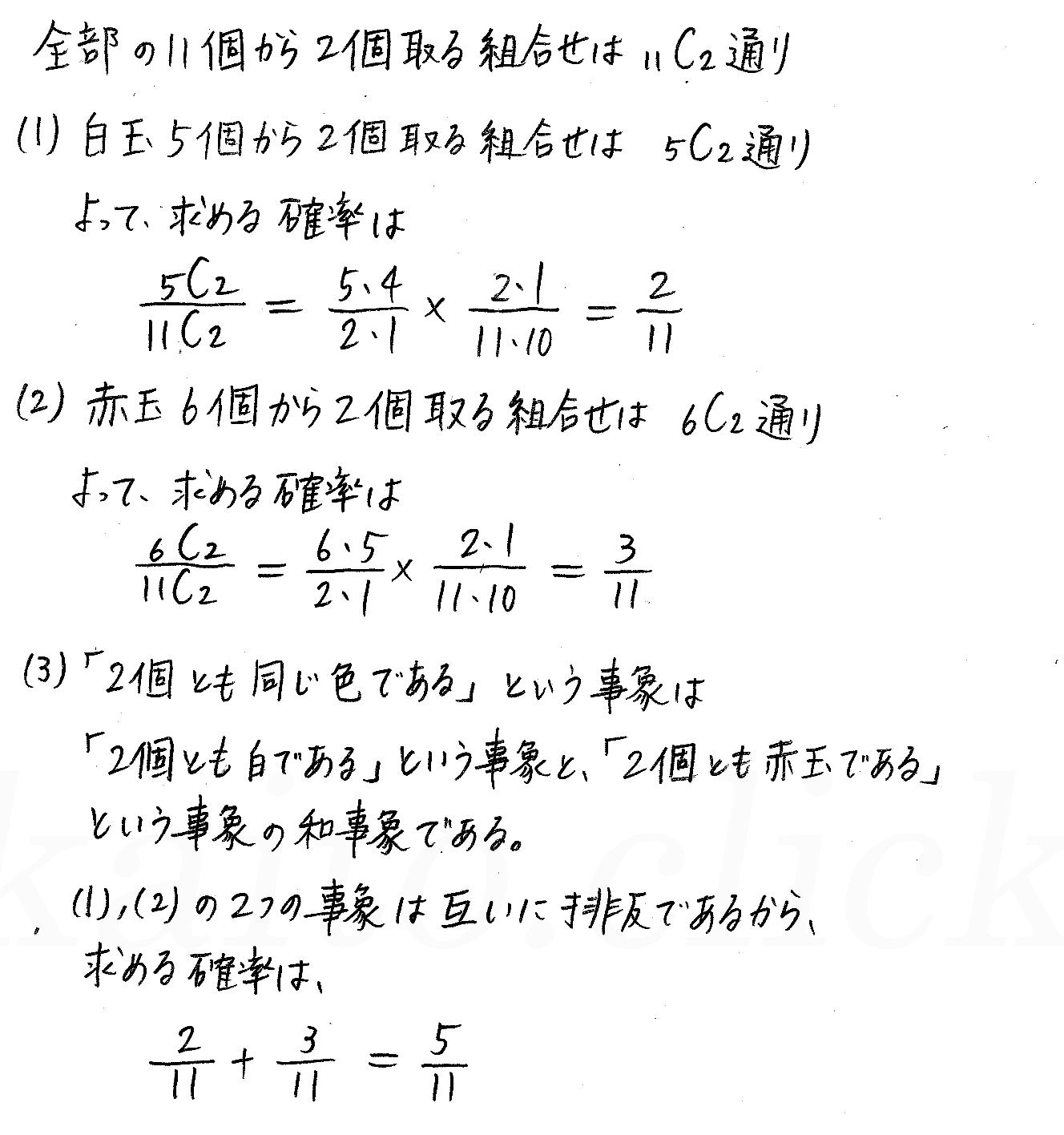 3TRIAL数学A-93解答