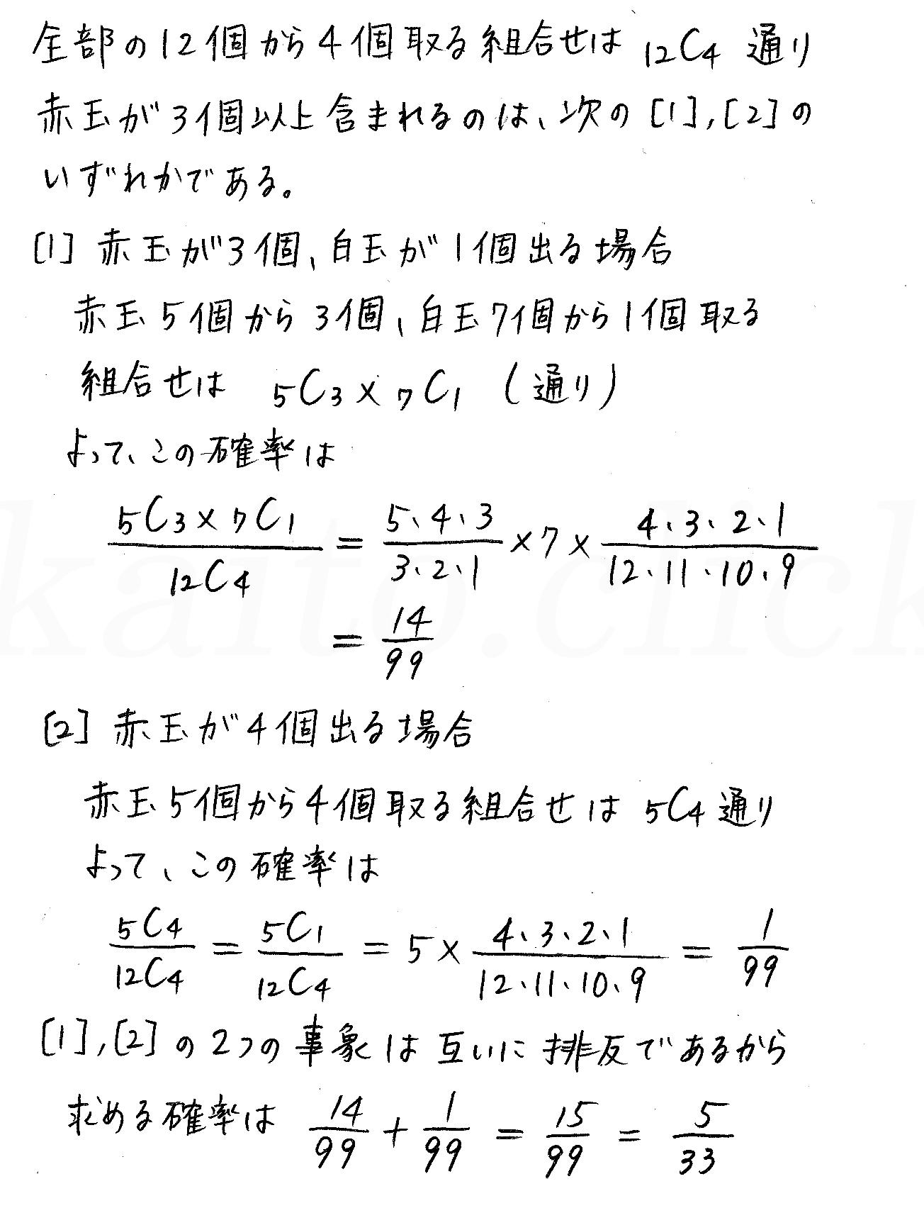3TRIAL数学A-94解答