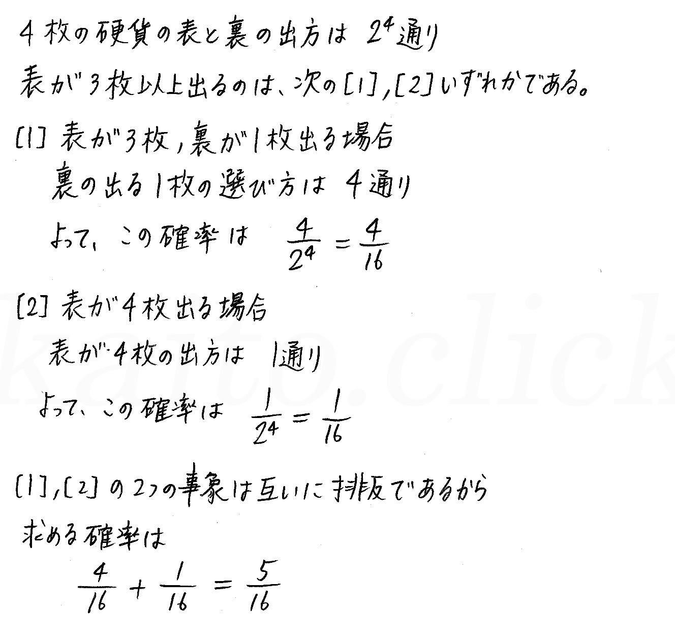 3TRIAL数学A-95解答