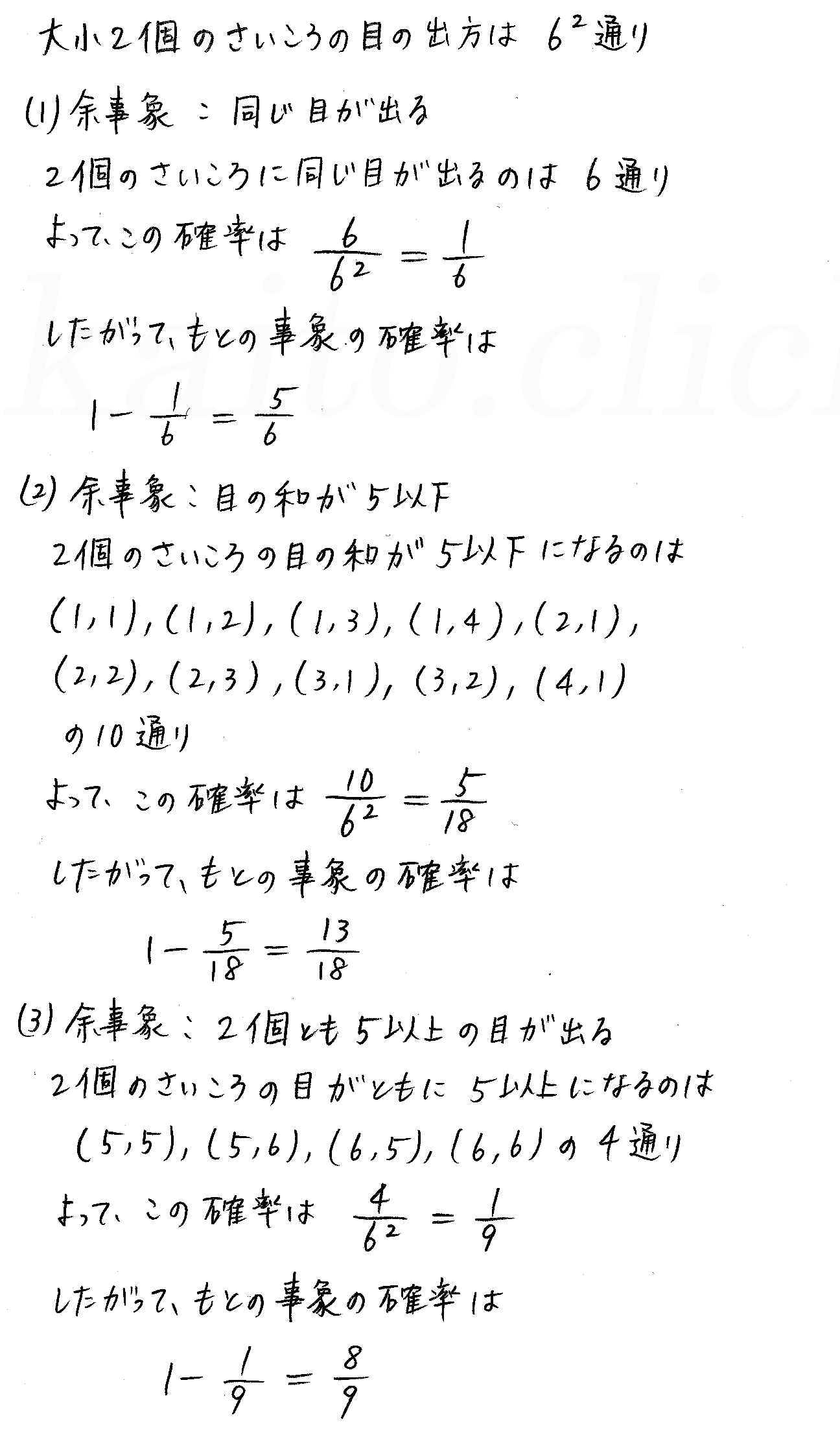 3TRIAL数学A-96解答