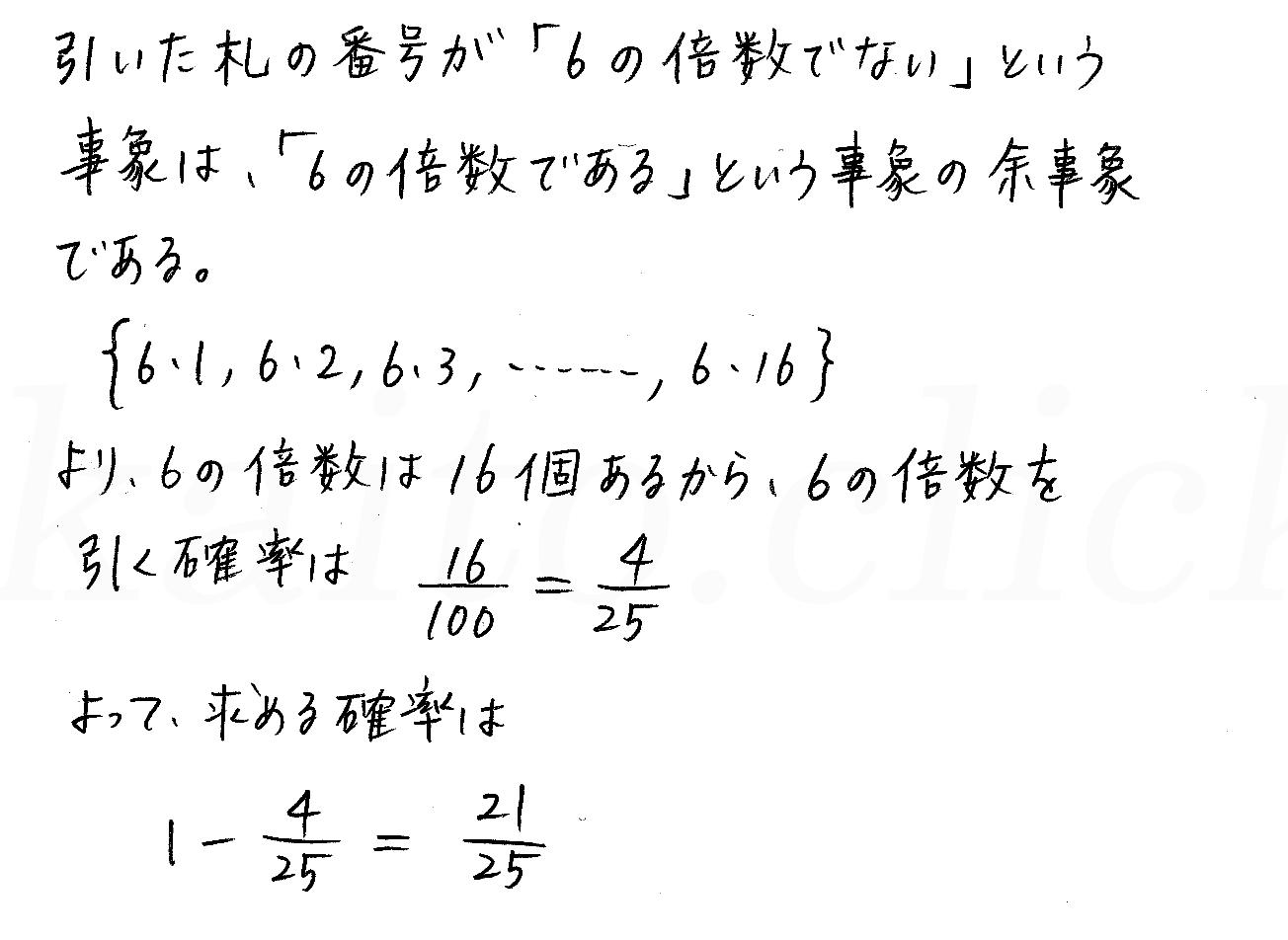3TRIAL数学A-97解答