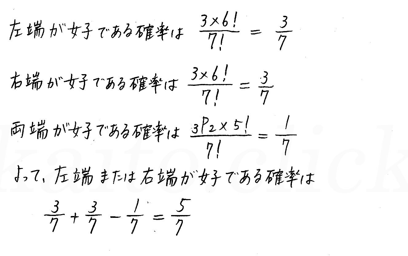 3TRIAL数学A-98解答