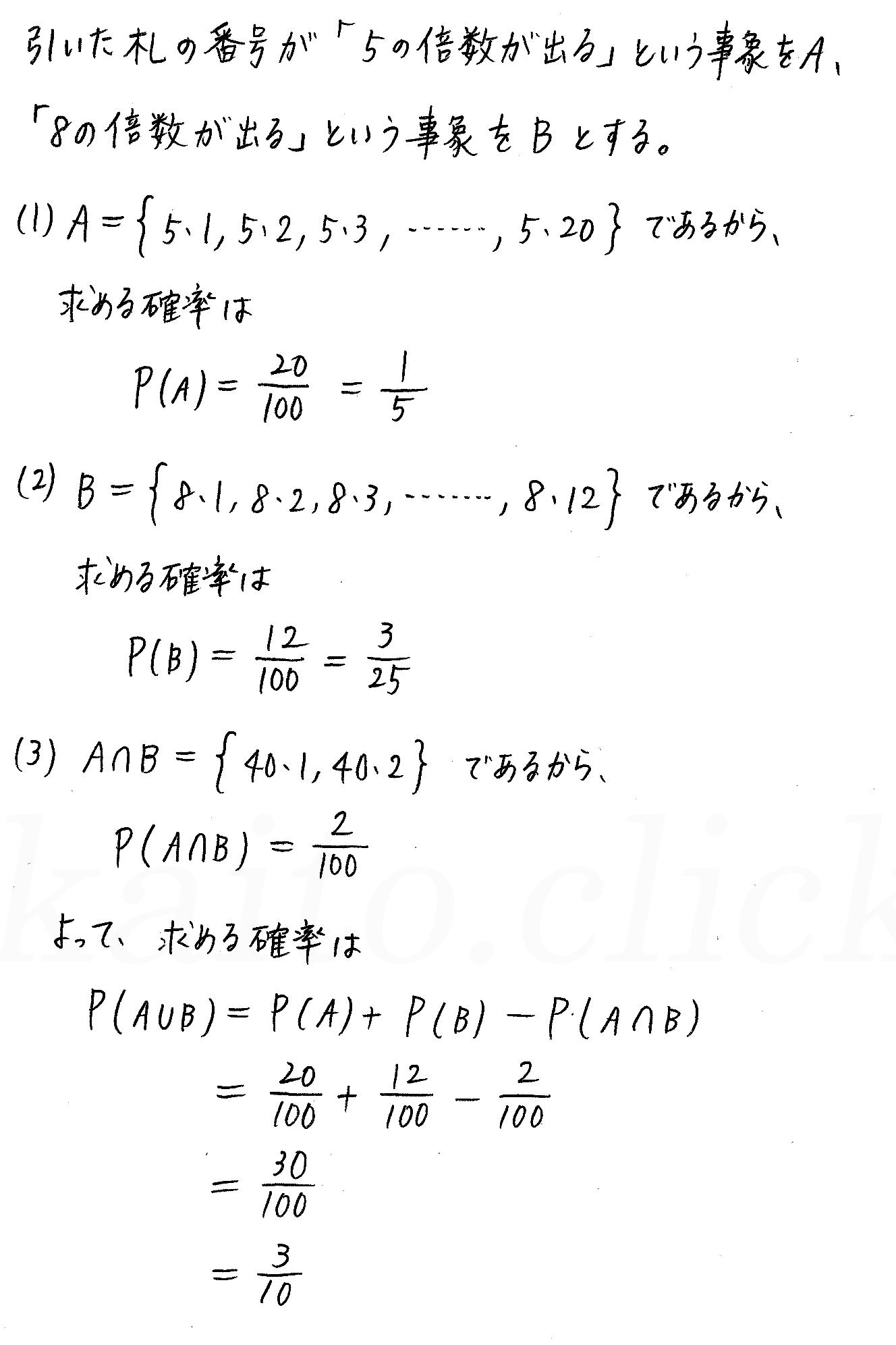 3TRIAL数学A-99解答