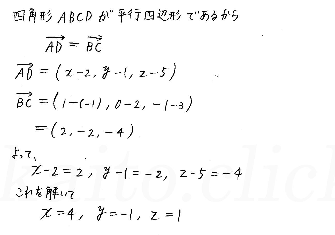 3TRIAL数学B-101解答