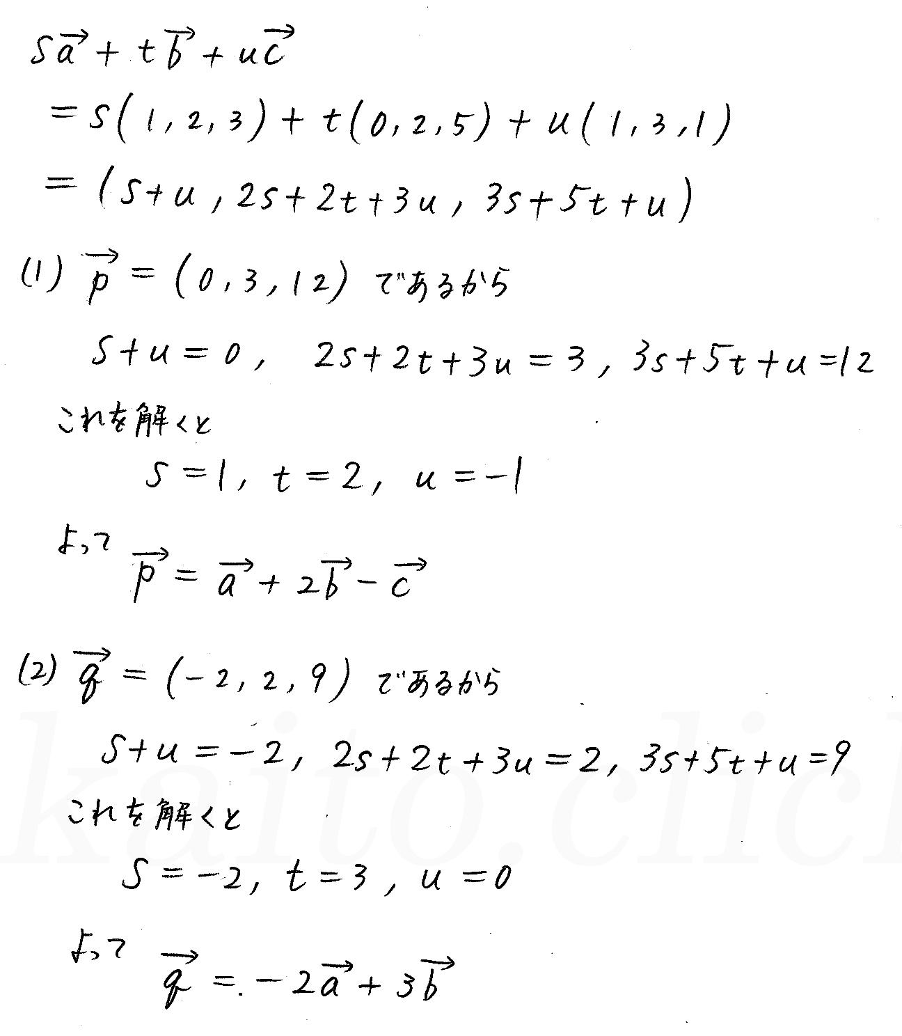 3TRIAL数学B-102解答