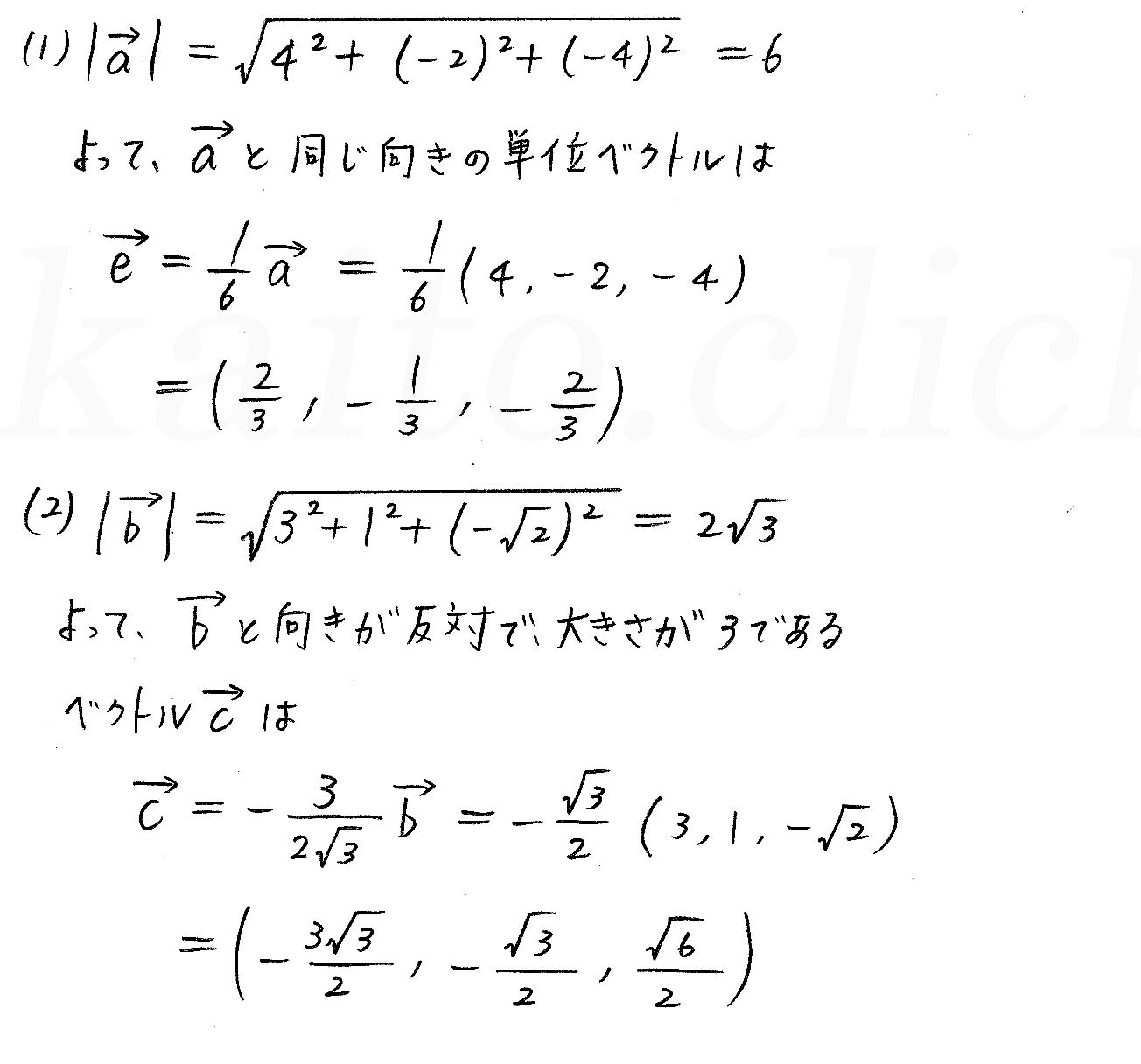 3TRIAL数学B-103解答