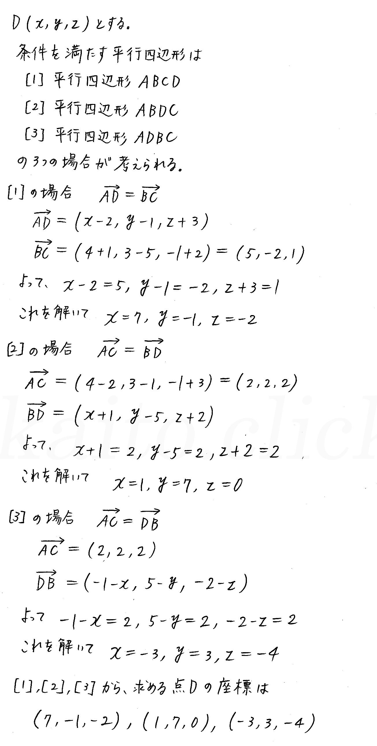 3TRIAL数学B-105解答